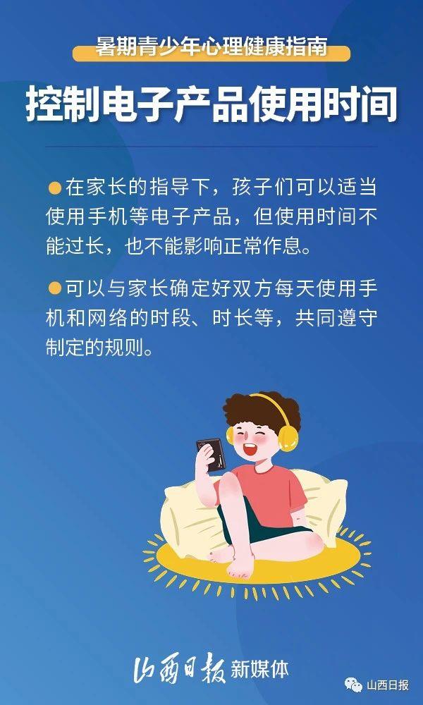 """海报丨当暑假碰上疫情,增强孩子心理""""免疫力""""很重要!"""