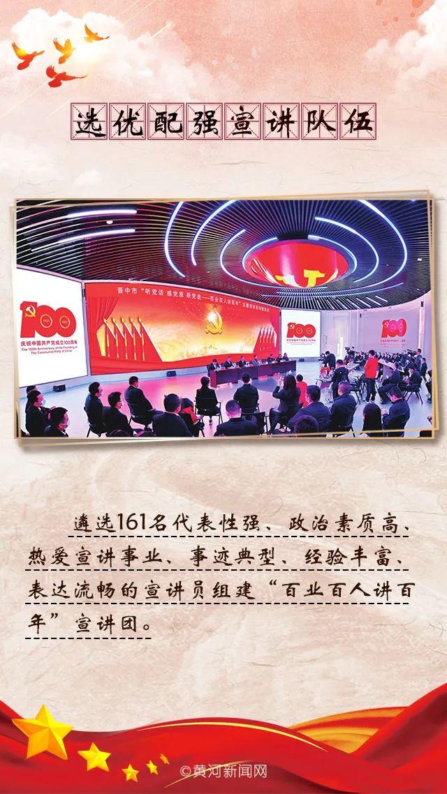 【先进典型】百业百人讲百年,晋中党史宣讲花式出圈